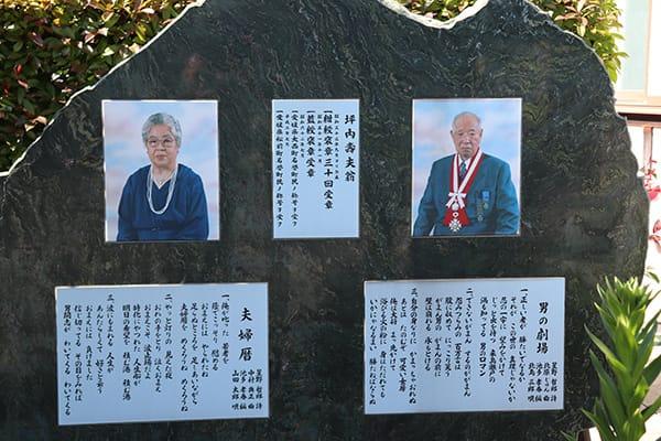 坪内寿夫記念碑